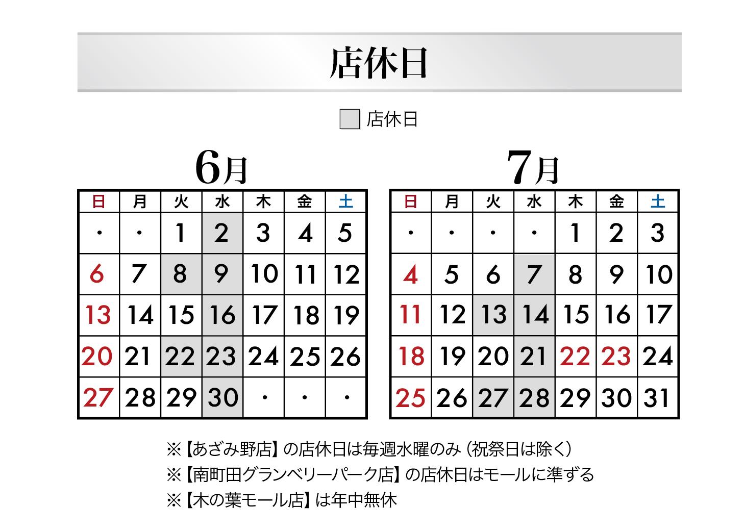 06-07定休日カレンダー