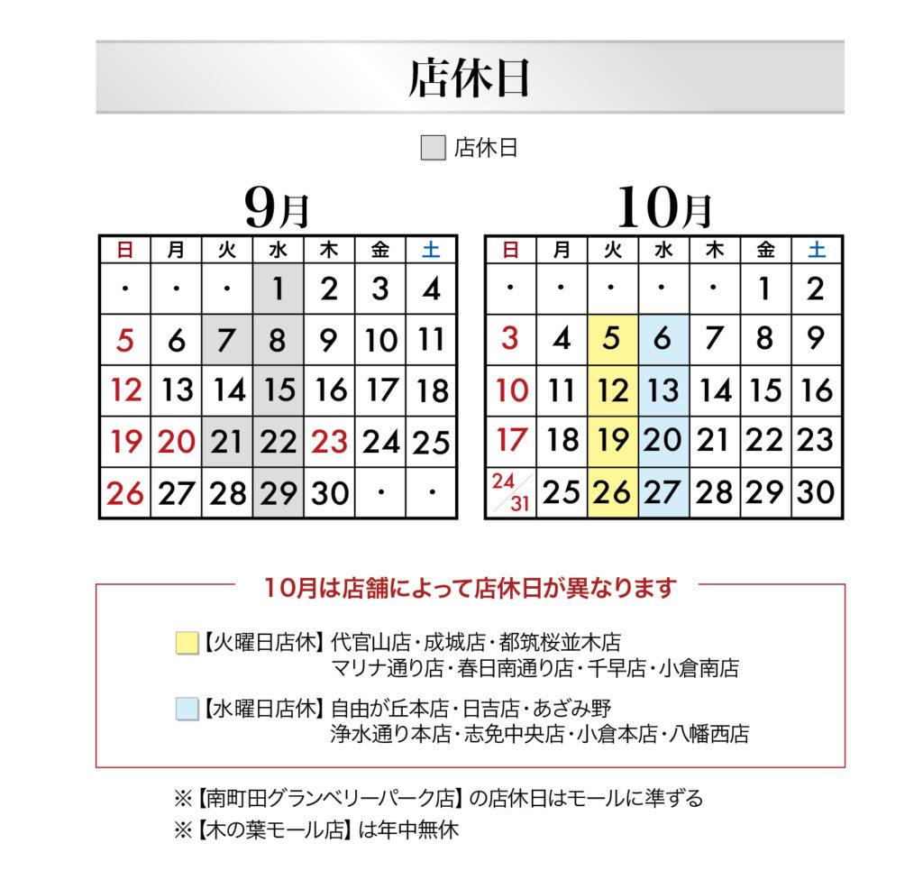 09_10定休日カレンダー