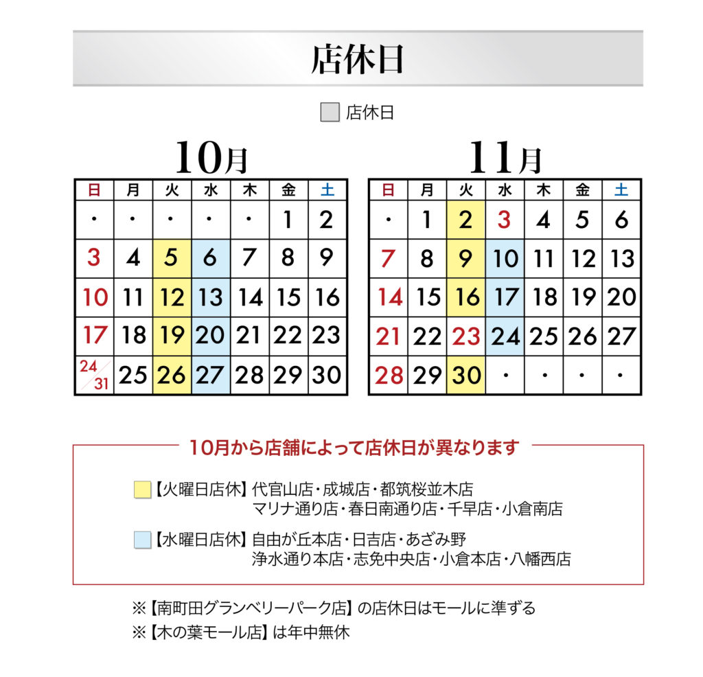 10_11定休日カレンダー